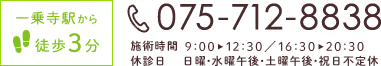 Tel:075-712-8838 施術時間9:00-12:30/16:30-20:30 日曜・水曜午後・土曜午後・祝日不定休